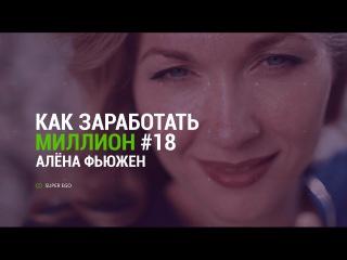 """""""Как заработать миллион"""" # 18  - реалити-шоу компании Super Ego # Алена Фьюжен"""