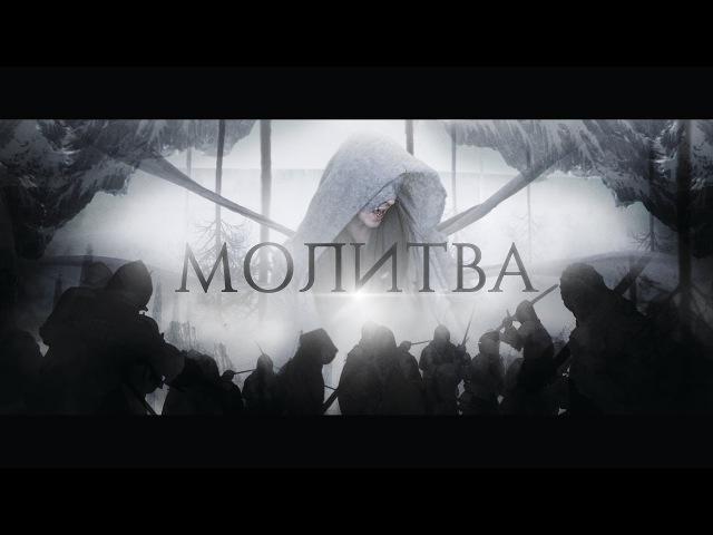 Мэйти feat. Loc Dog Молитва Official Video