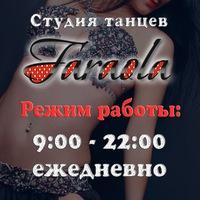 """Логотип ТСК """"Faraola"""" Восточные танцы в Омске"""