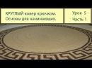 Вязание ковриков крючком КРУГЛЫЙ коврик основы вязки Сrochet carpet Урок 5 часть 1