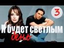Будет светлым день 3 серия 2013 Позитивная добрая мелодрама для души русские мелодрамы HD