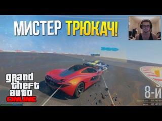 GTA V Online (PC) - Мистер Трюкач!