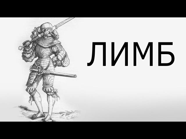 Наемные войска История армий ЛИМБ 28