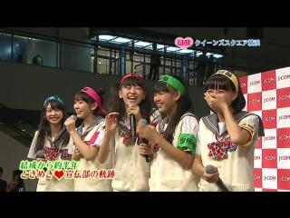 Tokimeki Sendenbu LIVE SPECIAL Queen's Square [20150926]g