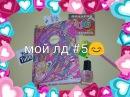 Мой личный дневник/лд закончен😍💟📷