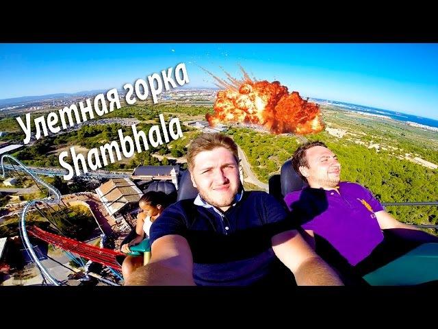 Горка Шамбала Shambala Portaventura самый страшный и крутой атракцион в Порт Авентура Испания