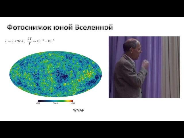 Космология - наука о жизни Вселенной. Академик Валерий Анатольевич Рубаков.