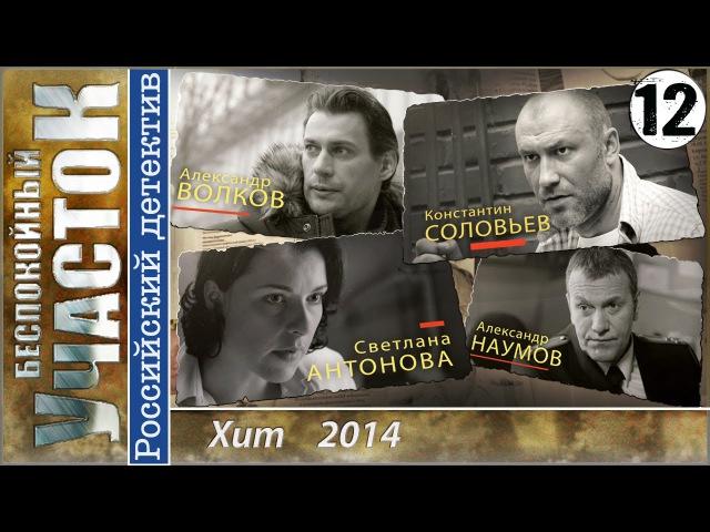 Беспокойный Участок 12 серия Детектив мелодрама HD
