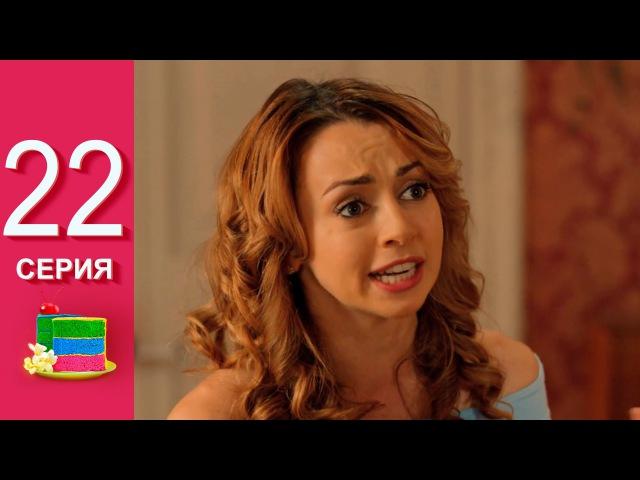 Сериал Анжелика. 22-я серия (2 серия 2 сезона) - сериал СТС - комедия 2015 года