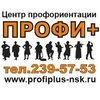 """Центр профориентации и развития карьеры """"ПРОФИ+"""""""