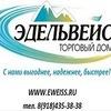 """Выгодный ремонт с """"ТПК Эдельвейс"""""""