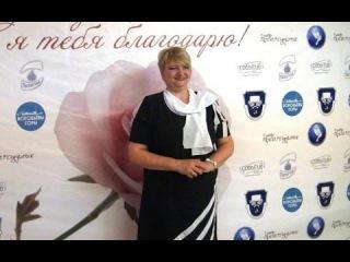 Видеопоздравление для Любови Саетовой от коллектива БФ