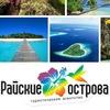 Туристическое агентство РАЙСКИЕ ОСТРОВА / Липецк