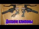 Клипоны своими руками для мотоциклов минск, ява, урал, днепр, ИЖ и др