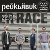 22.05. Рейкьявик @ Texas Music House