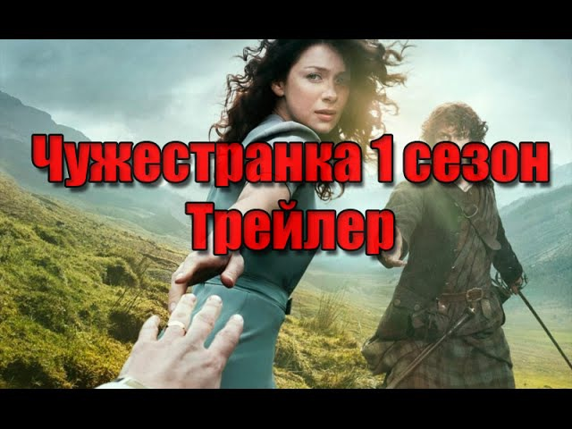 Чужестранка трейлер на русском 1 сезон 2014