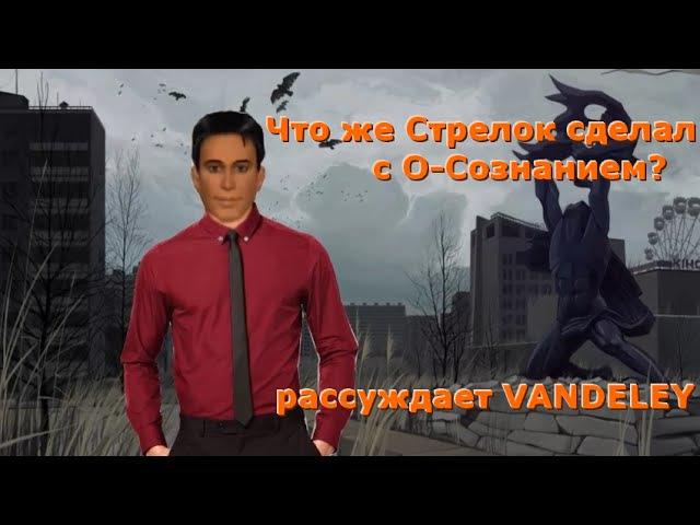 Что же Стрелок сделал с О Сознанием Размышляет VANDELEY