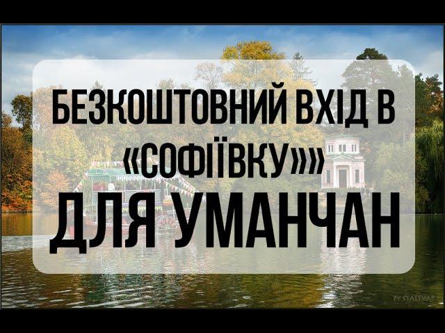 Безкоштовний вхід в Софіївку для уманчан. Депутат міської ради Кулінєєв Ярослав.