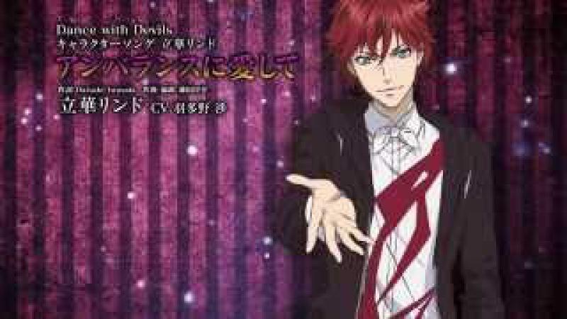 TVアニメ「Dance with Devils」キャラクターソング 立華リンド(CV.羽多野 渉)「アン