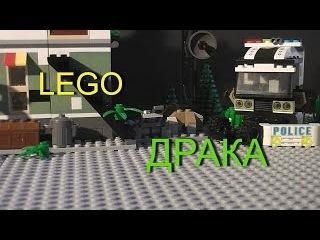 LEGO драка (Для любителей LEGO мультик)