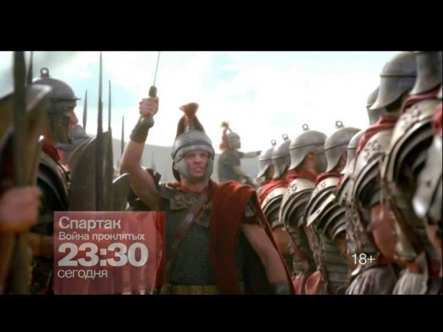 Спартак война проклятых сегодня в 23 30 на РЕН ТВ