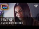Розыгрыш Надежды Грановской | Вечерний Киев, розыгрыши 2014