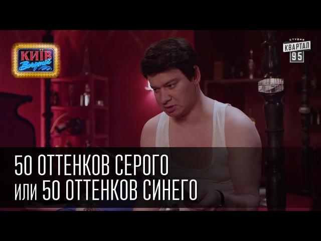 50 оттенков серого или 50 оттенков синего Пороблено в Украине пародия 2015