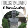Подслушано в Михайловке!
