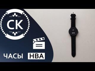 Посылка из Китая # 58 Модные часы HBA