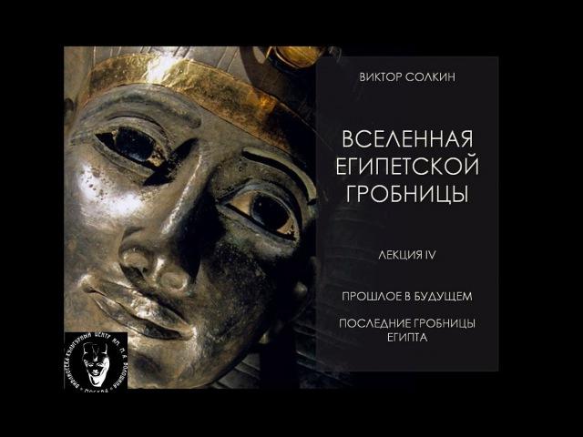 Прошлое в будущем Последние гробницы Египта и греко римская эпоха Лекция Виктора Солкина