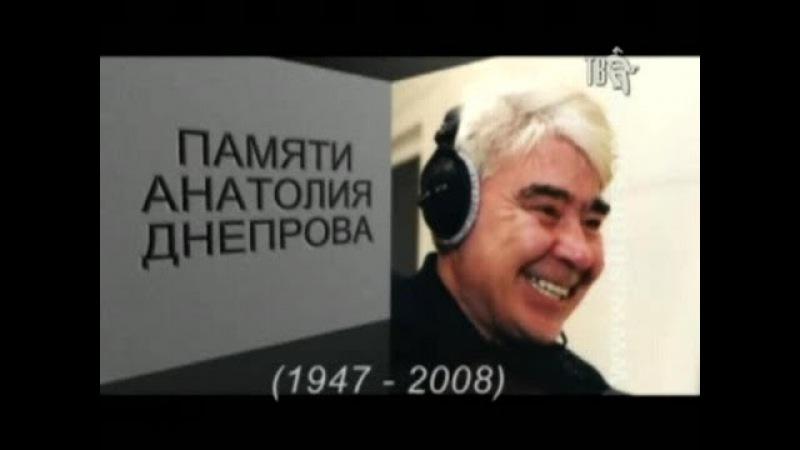 Анатолий Днепров ВСЁ ЧТО БЫЛО БЕЗ ТЕБЯ