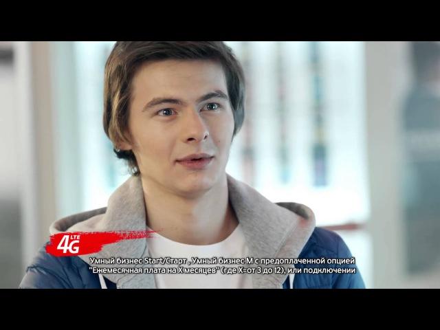 Реклама МТС 4G Смартфон - Хочу на Марс