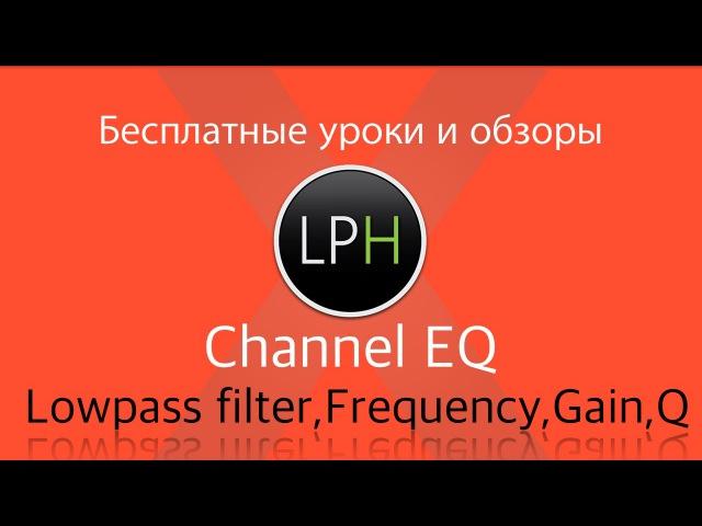 Параметры Channel EQ. Lowpass filter, Frequency, Gain, Q [Уроки для Logic Pro X]