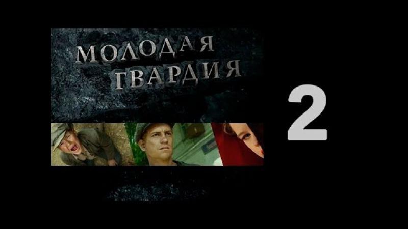 Молодая гвардия 2015 2 серия из 12