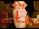 Размер члена Наполеона Бонапарта The Size of Napoleon`s Manhood