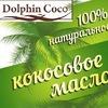 Натуральные масла(DolphinCoco)|Кокосовое,ши и др