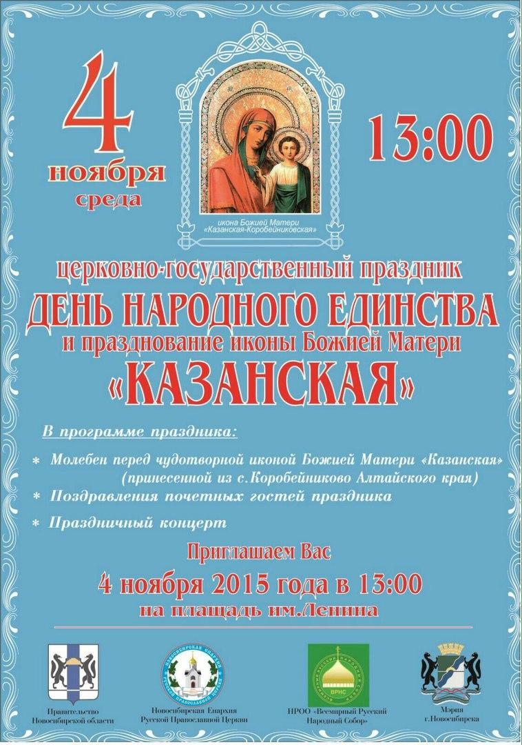 Афиша Новосибирск Новосибирск - ДЕНЬ НАРОДНОГО ЕДИНСТВА