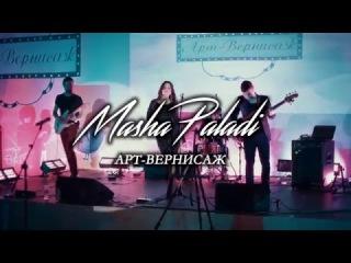 Маша Палади  Близко (Live с благотворительного вечера Арт-вернисаж)