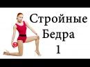 Упражнения для ног и ягодиц Стройные бедра и упругие ягодицы 1 BODYTRANSFORMING
