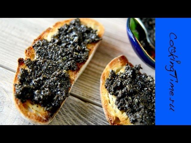 ТАПЕНАД Tapenade провансальская закуска из оливок маслин простой рецепт