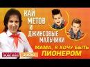 Кай Метов и Джинсовые Мальчики - Мама, я хочу быть пионером (Lyric Video) / Kay Metov Jeans Boys