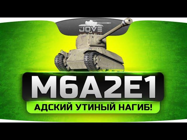 АДСКИЙ УТИНЫЙ НАГИБ Обзор М6А2Е1