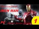 Walkthrough Iron Man PC Part 1 Escape Super Heroes Games Прохождение Железный Человек ПК Ч.1 Побег