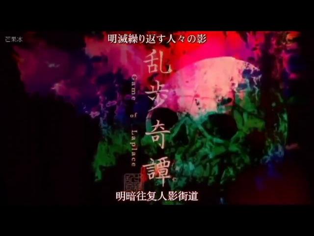 •AML• Загадочные истории Рампо Игра Лапласа Ranpo Kitan Game of Laplace 2015 OP Opening Опенинг