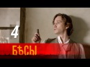 Бесы Серия 4 2014