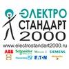 ЭЛЕКТРОСТАНДАРТ 2000