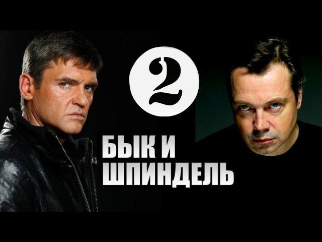 Бык и Шпиндель hd 2 серия (Игорь Лифанов) фильм 2015, сериал