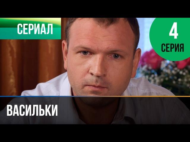 ▶️ Васильки 4 серия - Мелодрама | Фильмы и сериалы - Русские мелодрамы