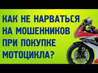 Как не нарваться на мошенников при покупке мотоцикла?