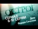 Острог Дело Федора Сеченова Сериал 6 10 серии